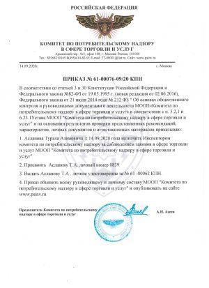 prikaz_kpn_aslanov_ta