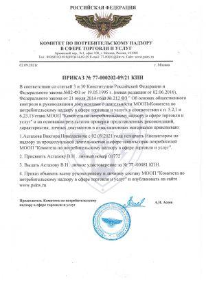 prikaz_kpn_astakhov_vn