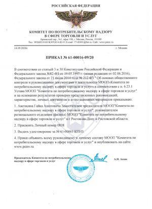 prikaz_kpn_avetisyan_ga