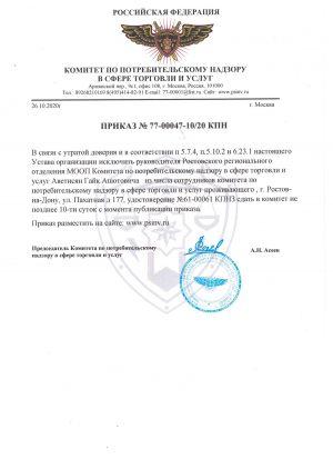 prikaz_kpn_avetisyan_ga_iskl