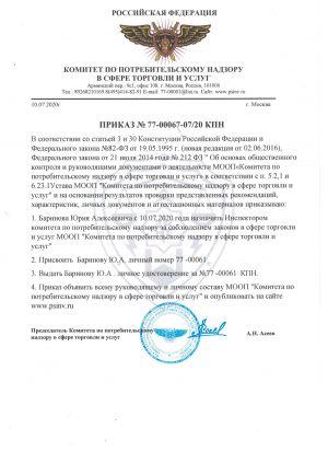 prikaz_kpn_barinov_ua