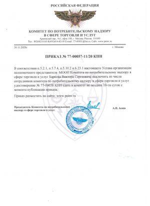 prikaz_kpn_barkov_vs_iskl