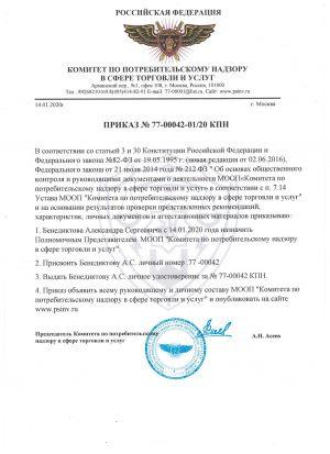 prikaz_kpn_benediktov_as