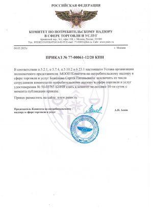 prikaz_kpn_bogenov_se_iskl