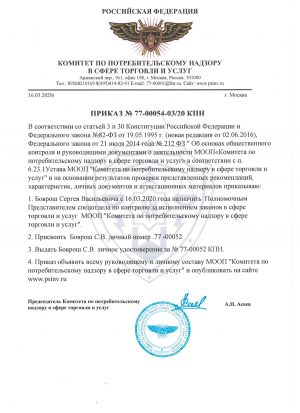 prikaz_kpn_bovrosh_sv