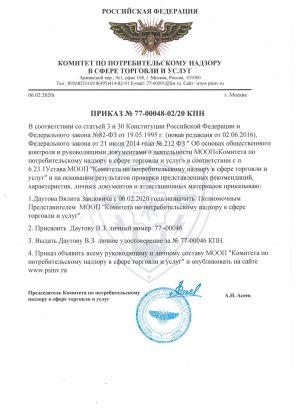 prikaz_kpn_daytov_vz