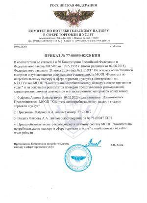 prikaz_kpn_flerov_aa