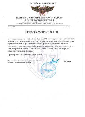 prikaz_kpn_golikova_yae_iskl