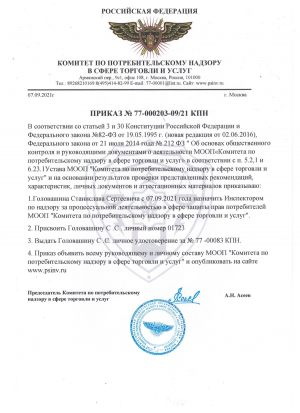 prikaz_kpn_golovasin_ss