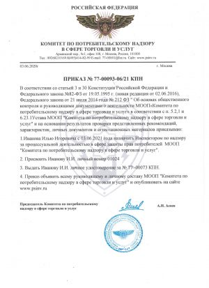 prikaz_kpn_ivanov_ii