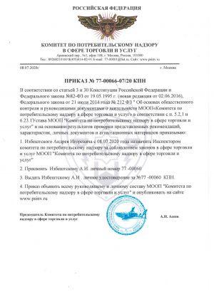 prikaz_kpn_izbetshskij_ai