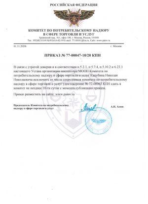 prikaz_kpn_katsybin_nn_iskl