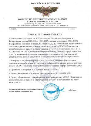 prikaz_kpn_komarova_av