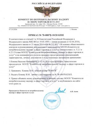 prikaz_kpn_komov_vm