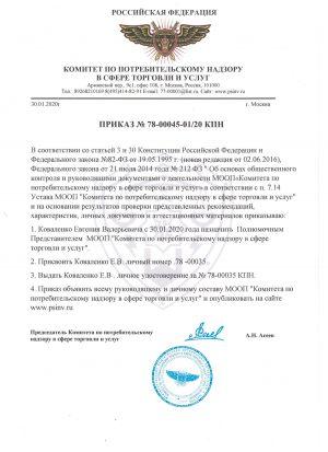 prikaz_kpn_kovalenko_ev