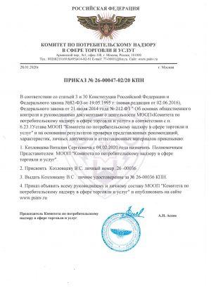 prikaz_kpn_kozlovcev_vs