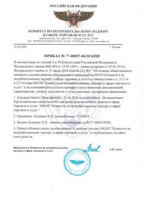 prikaz_kpn_kydrin_nya
