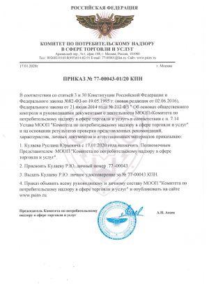 prikaz_kpn_kylaev_ru
