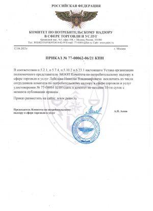 prikaz_kpn_lebedev_nv_iskl
