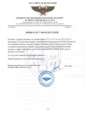 prikaz_kpn_magomedov_ga_iskl