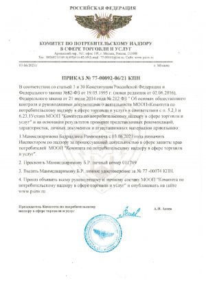 prikaz_kpn_mammedkarimov_bro