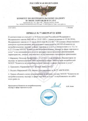 prikaz_kpn_marakina_nv