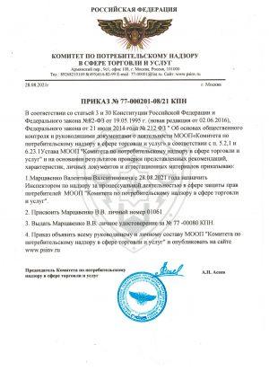 prikaz_kpn_marcavenko_vv
