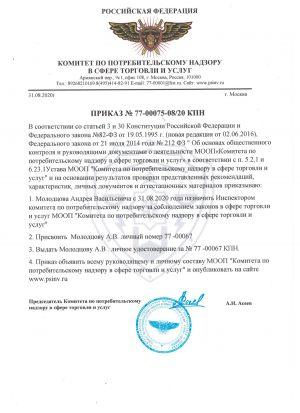 prikaz_kpn_molodtsov_av