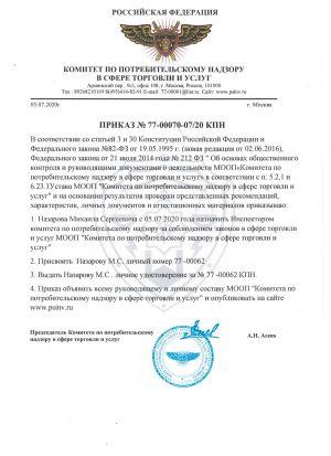 prikaz_kpn_nazarov_ms