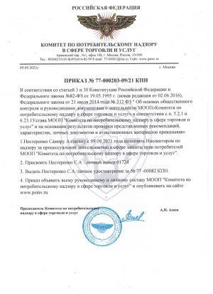 prikaz_kpn_nesterenko_sa