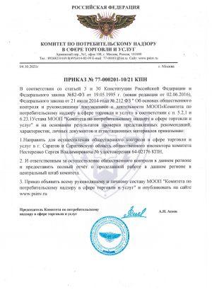 prikaz_kpn_nesterenko_sv_saratov