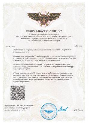 prikaz_kpn_otdelenie_stavropol