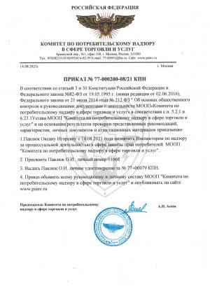 prikaz_kpn_pavluk_oi