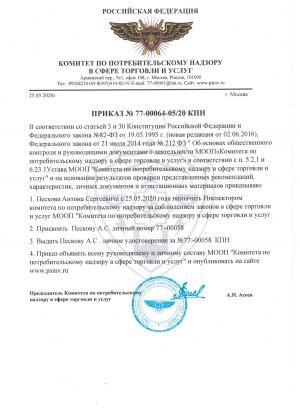 prikaz_kpn_peskov_as