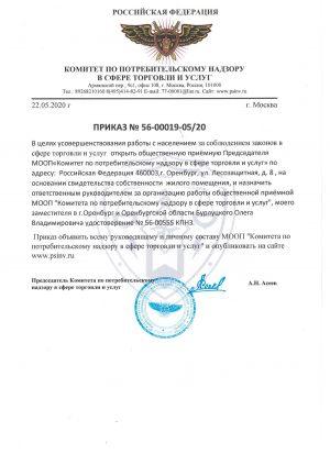 prikaz_kpn_priemnaya_orenburg