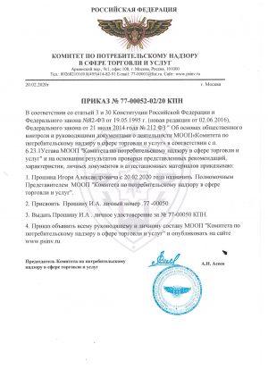 prikaz_kpn_proshin_ia