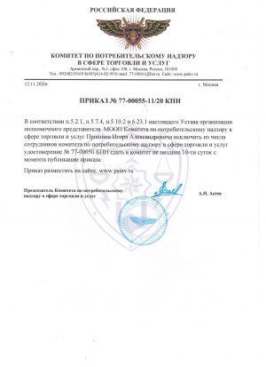 prikaz_kpn_proshin_ia_iskl