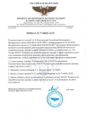 prikaz_kpn_salyakhetdinova_aa