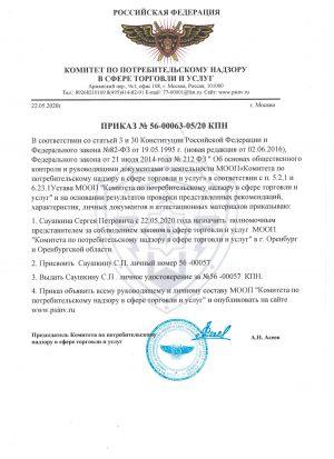 prikaz_kpn_sayshikin_sp