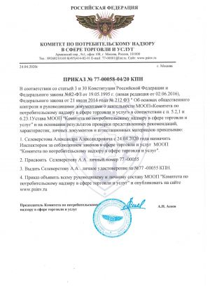 prikaz_kpn_seleverstov_aa