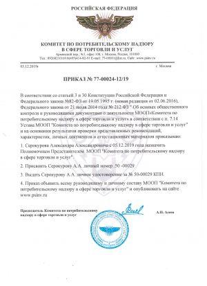 prikaz_kpn_serokyrov_aa