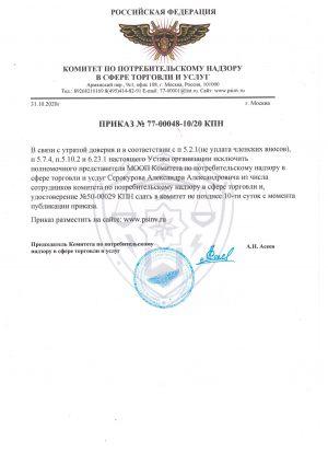 prikaz_kpn_serokyrov_aa_iskl