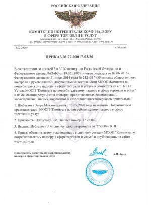 prikaz_kpn_shebzykhov_zm