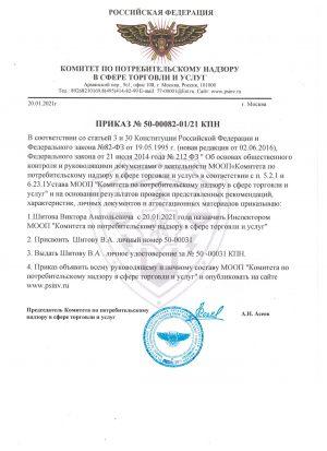 prikaz_kpn_shitov_va