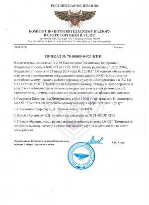 prikaz_kpn_smirnov_kd