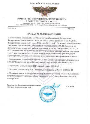prikaz_kpn_sokolovskij_iv