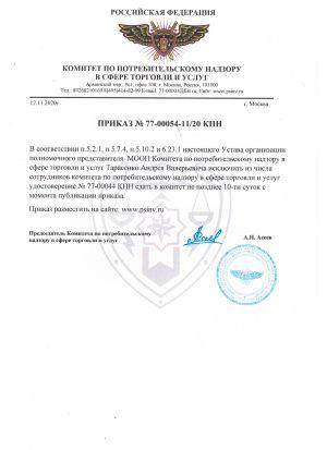 prikaz_kpn_tarasenko_av_iskl
