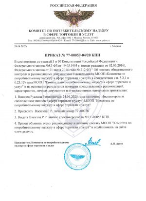 prikaz_kpn_vasilec_rr