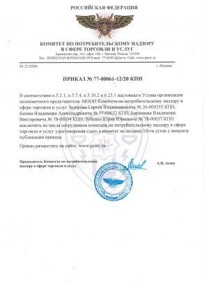 prikaz_kpn_zadorov_bazov_barishov_zybenko_iskl