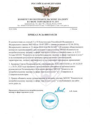 prikaz_kpn_zadorov_sv